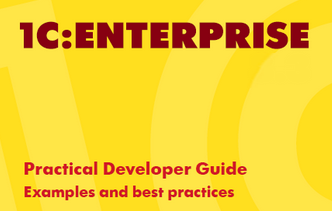 News: Practical developer guide for 1C:Enterprise 8.2: first lessons available.